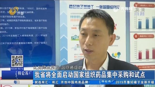 山东省将全面启动国家组织药品集中采购和试点