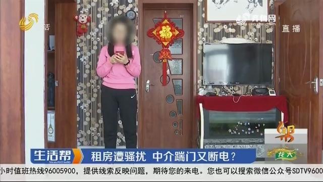 潍坊:租房遭骚扰 中介踹门又断电?