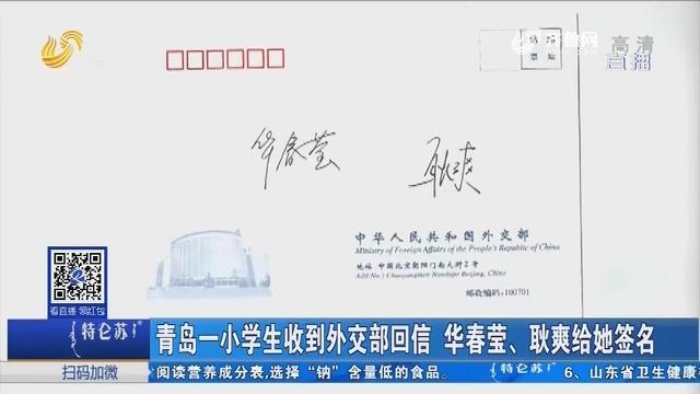 青岛一小学生收到外交部回信 华春莹、耿爽给她签名