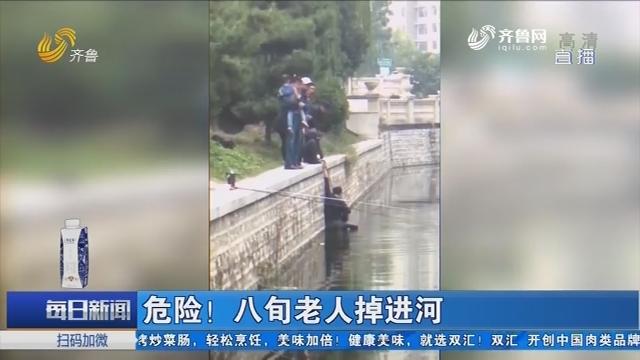 滕州:危险!八旬老人掉进河