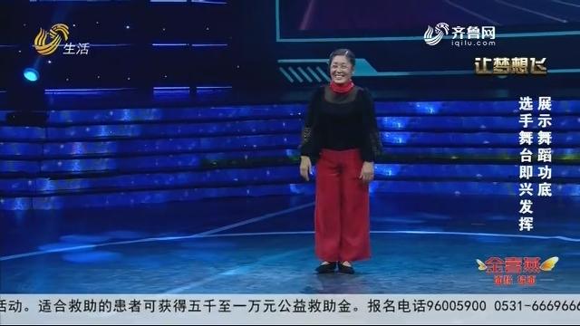 20191030《让梦想飞》:选手舞台即兴发挥 展示舞蹈功底