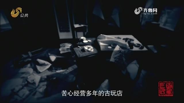 百年巨匠黄宾虹第三期——《光阴的故事》20191030