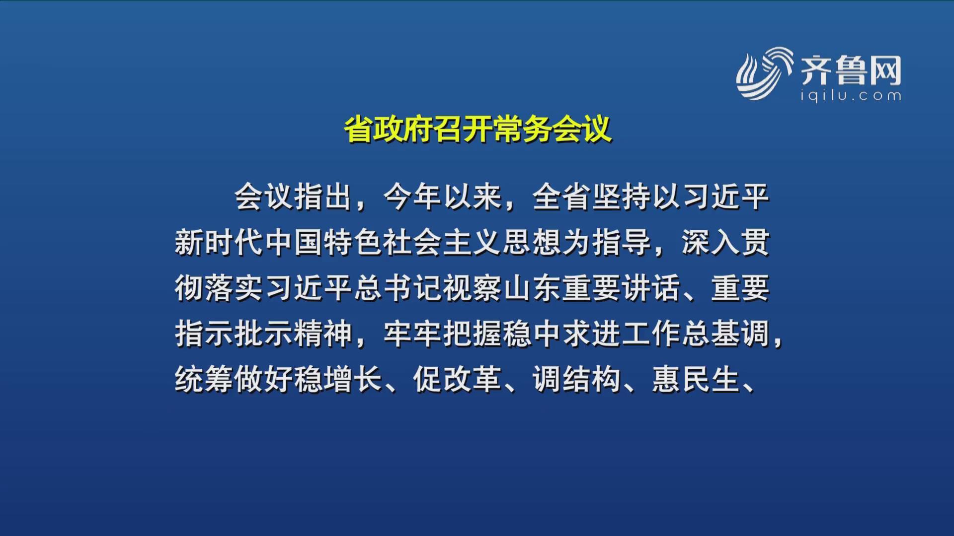 《齐鲁金融》10-30:省政府召开常务会议