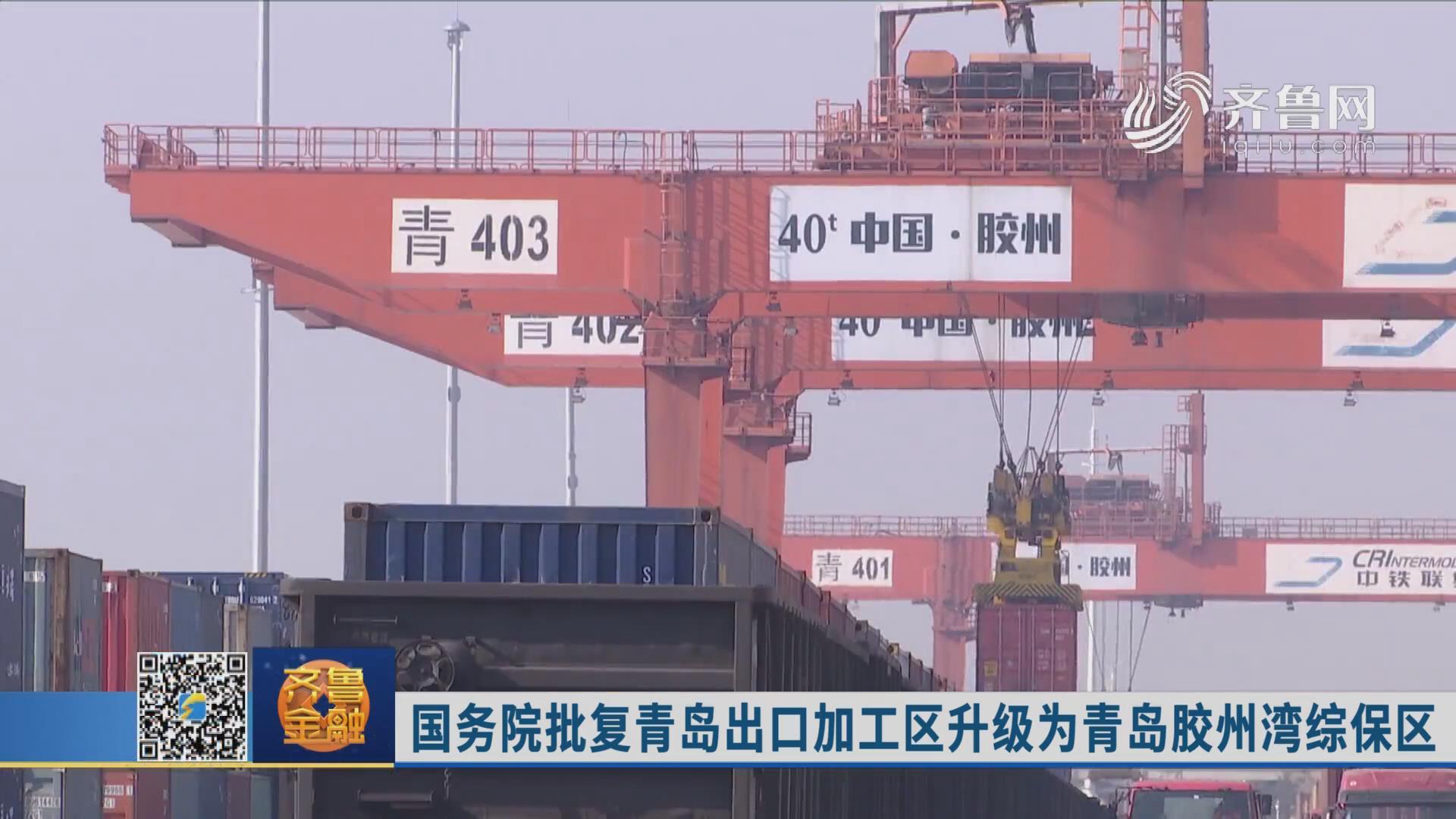 《齐鲁金融》10-30:国务院批复青岛出口加工区升级为青岛胶州湾综保区