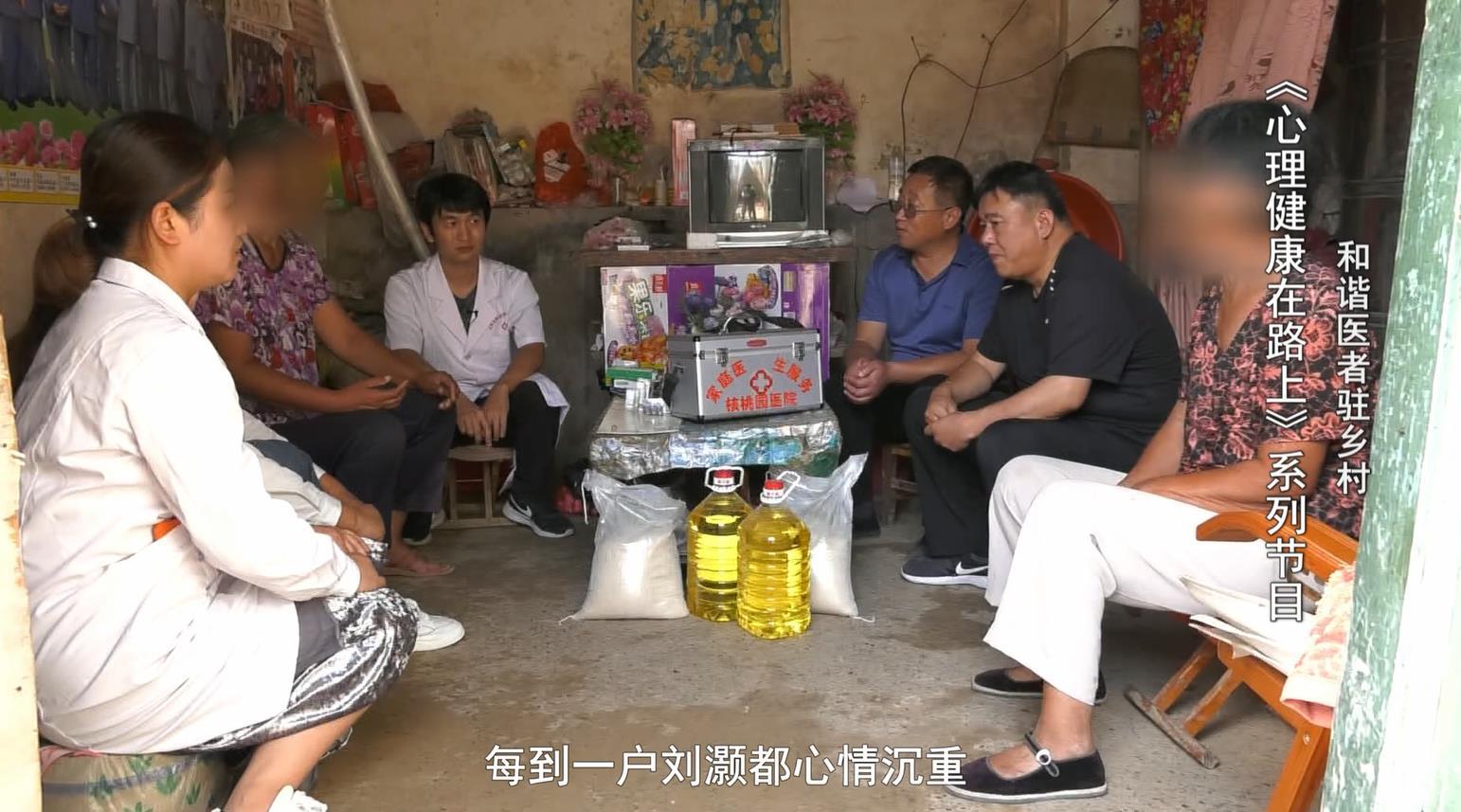 《心理健康在路上》系列节目:和谐医者驻乡村