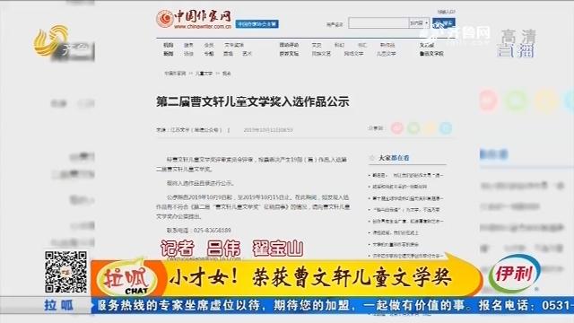 肥城:小才女!荣获曹文轩儿童文学奖