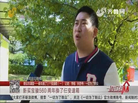 【群众车课堂——新车换了三个变速箱(一)】青岛:新买宝骏560 两年换了仨变速箱