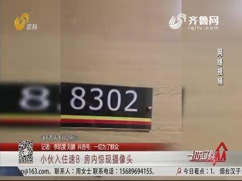 潍坊:小伙入住速8 房内惊现摄像头