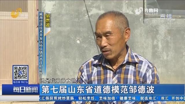 威海:第七届山东省道德模范邹德波