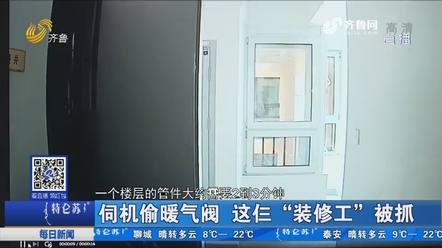 """济南:伺机偷暖气阀 这仨""""装修工""""被抓"""