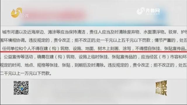 【问政山东】罚款可微信转帐还能打折 市民被罚得稀里糊涂