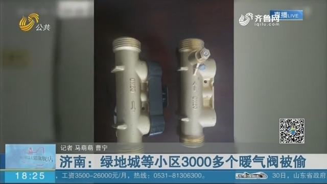 济南:绿地城等小区3000多个暖气阀被偷