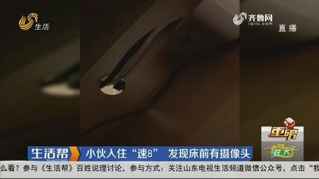 """【重磅】潍坊:小伙入住""""速8"""" 发现床前有摄像头"""