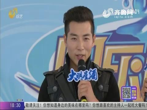 20191031《快乐向前冲》:大明星优秀选手李浩 带来近景魔术表演