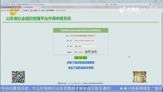 【问政山东】电子证照亮证难 是数据难整合还是部门不买单?