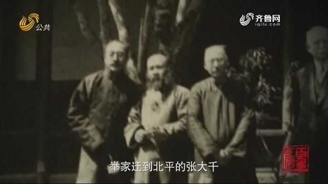 百年巨匠黄宾虹第四期——《光阴的故事》20191031