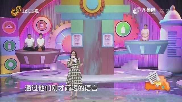 20191031《育儿大作战》:偏心妈妈如何育儿