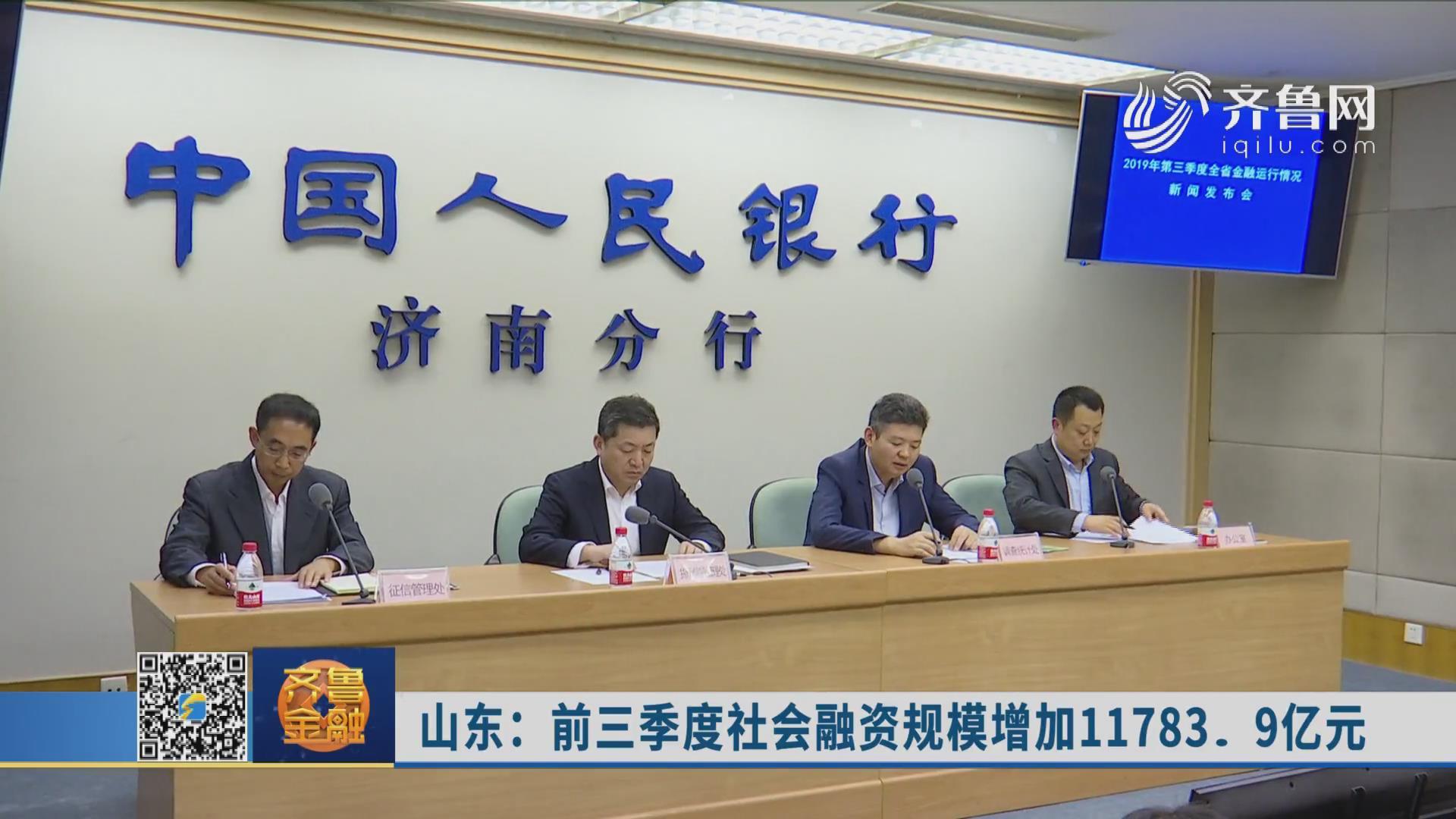 《齐鲁金融》10-30:山东:前三季度社会融资规模增加11783.9亿元
