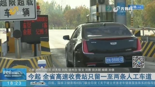 1日起 山东省高速收费站只留一至两条人工车道