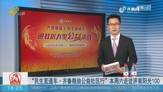 """""""民生直通车·齐鲁粮油公益社区行""""本周六走进济南阳光100"""