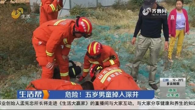 潍坊:危险!五岁男童掉入深井