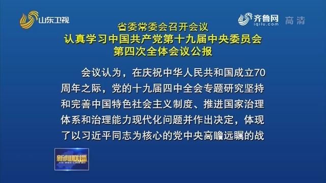 省委常委会召开会议 认真学习中国共产党第十九届中央委员会第四次全体会议公报