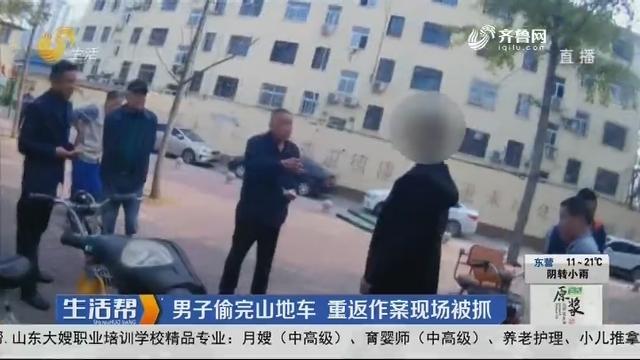 济宁:男子偷完山地车 重返作案现场被抓
