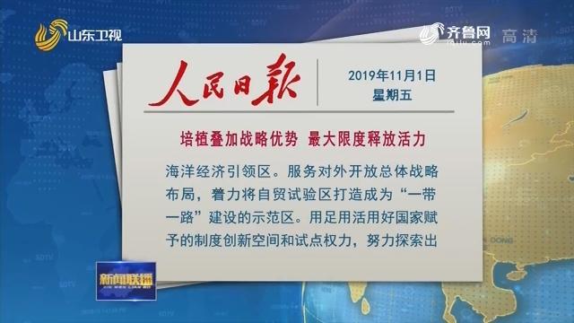 《人民日报》专访刘家义:培植叠加战略优势 最大限度释放活力
