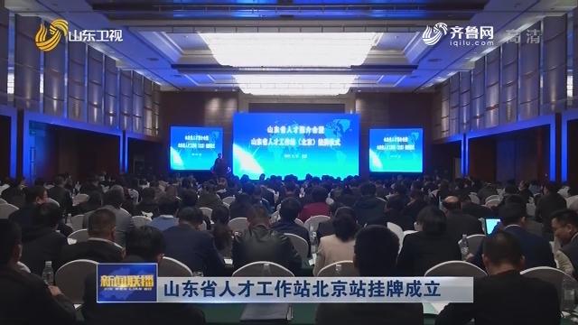 山东省人才工作站北京站挂牌成立