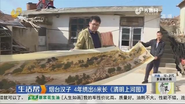 烟台汉子 4年绣出6米长《清明上河图》