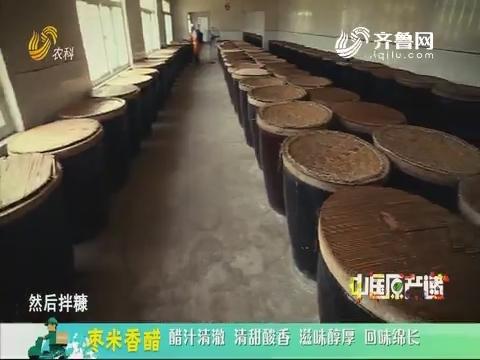 20191101《中国原产递》:枣米香醋