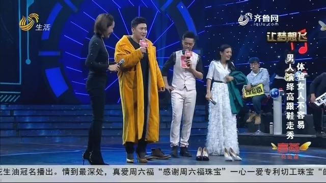 20191101《让梦想飞》:男人演绎高跟鞋走秀 体验女人不容易