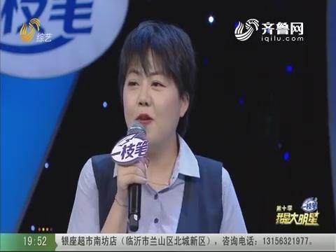 20191101《我是大明星》:紧张激烈的月冠军赛 赵萌萌究竟会选谁作为自己的对手