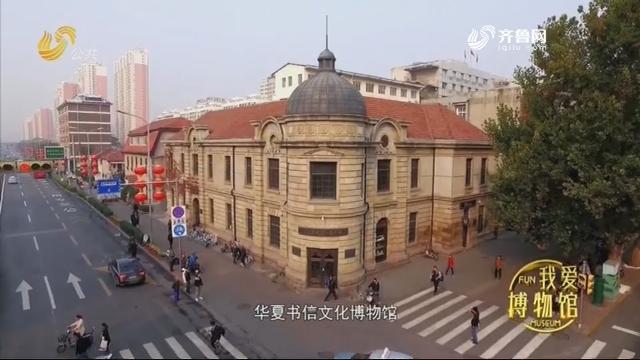 华夏书信文化博物馆——《光阴的故事》我爱博物馆 20191101