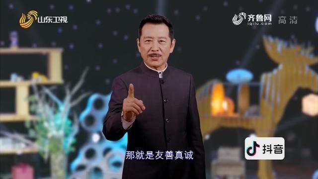 20191101《最炫国剧风》:友善真诚 有礼有节