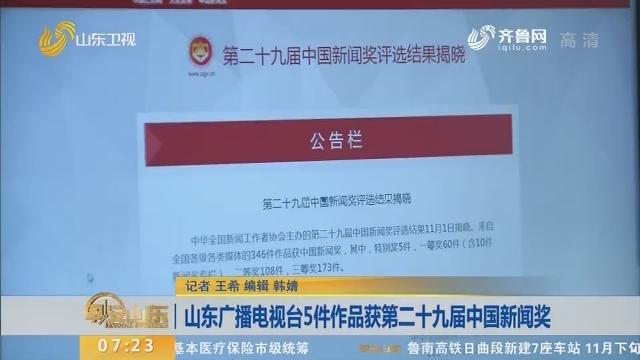 山东广播电视台5件作品获第二十九届中国新闻奖
