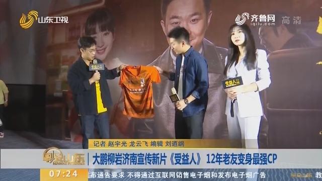 大鹏柳岩济南宣传新片《受益人》 12年老友变身最强CP