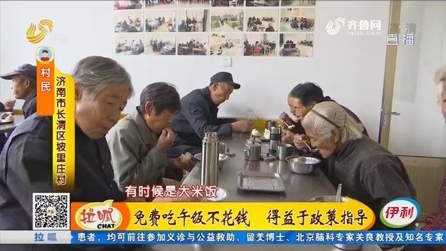 濟南:免費吃午飯不花錢 得益于政策指導