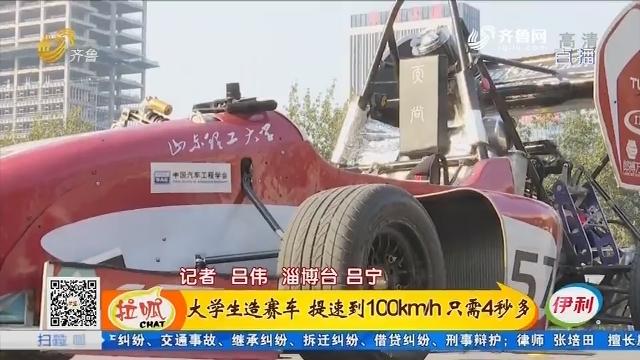 大学生造赛车 提速到100km/h只需4秒多