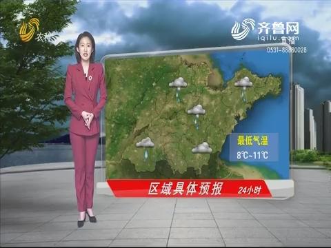 看天气:未来几天 山东局部有小雨