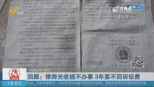 【问政山东·追踪】回顾:律师光收钱不办事 3年要不回诉讼费