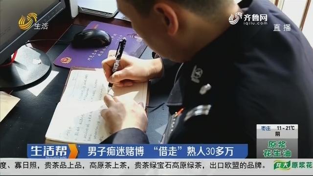"""东营:男子痴迷赌博 """"借走""""熟人30多万"""