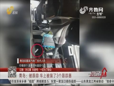 青岛:被跟踪 车上被装了3个跟踪器
