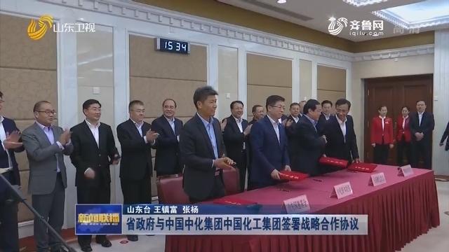 省政府與中國中化集團中國化工集團簽署戰略合作協議