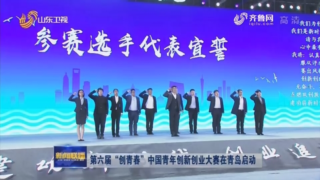 """第六届""""创青春""""中国青年创新创业大赛在青岛启动"""