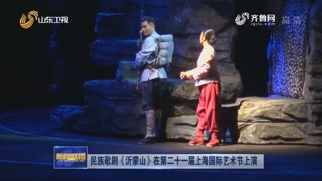 民族歌剧《沂蒙山》在第二十一届上海国际艺术节上演