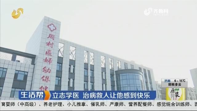 淄博:立志学医 治病救人让他感到快乐