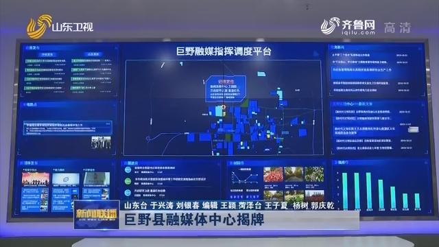 巨野县融媒体中心揭牌
