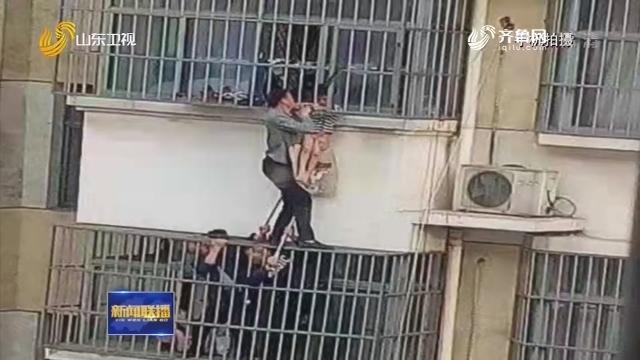 【凡人善举】聊城:幼童身悬四楼窗外 好邻居合力救下