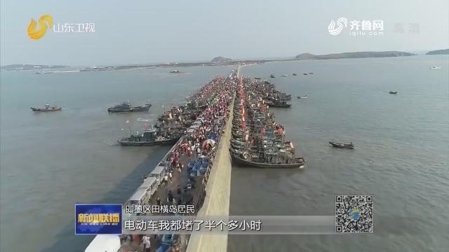 【今日聚焦】田横岛跨海大桥竟变成海鲜市场?